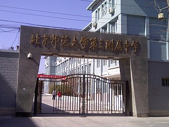 Education in China - Entrance gate at the No. 3 Middle School Attached to Beijing Normal University, an example of an affiliation of primary, secondary, and tertiary institutions common in China