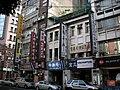 博愛路攝影器材街 - panoramio - Tianmu peter (1).jpg
