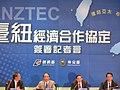 台湾官方就台新签署经济合作协定召开记者会.jpg