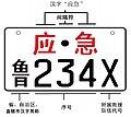 国家综合性消防救援车辆-摩托车号牌编码规则.jpg
