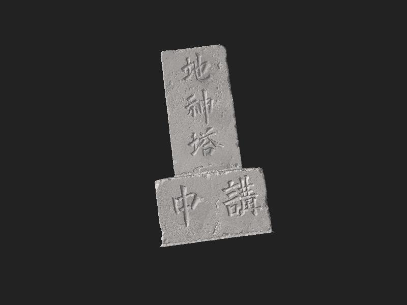 File:地神塔(横浜市青葉区恩田町中恩田).stl