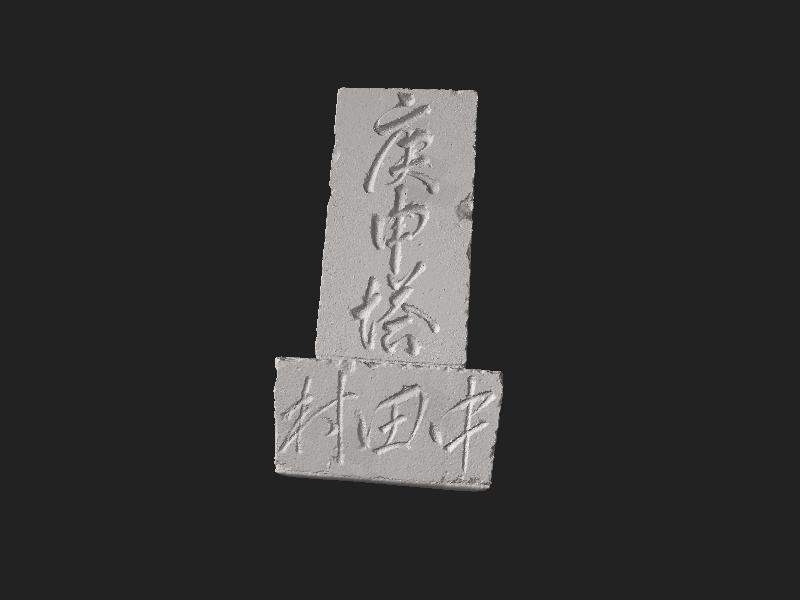 File:庚申塔道標(御霊神社).stl