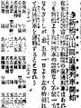 新橋富山間直通列車開始.png