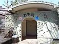 町田リス園、お手洗い - panoramio.jpg