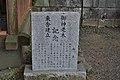 穴澤天神社 - panoramio (19).jpg