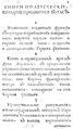 -Книги политические, которые продаются в Гаге- 1723 (15 февр.).pdf