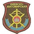 14-я ракетная Киевско-Житомирская ордена Кутузова III степени дивизия 500x500.jpg