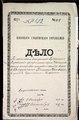 1877 год. О разрешении еврею Довгашевскому постройки оптового склада вина в Белоцерковском предместии Ратках.pdf