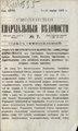 1892. Смоленские епархиальные ведомости. № 07.pdf