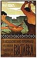 1910. Художественно-промышленная выставка. Одесса.jpg