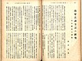 1941年日文期刊《蒙古》南蒙古諸方言之研究 Japanese Study on Dialects in Southern Mongolia.jpg