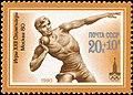 1980. XXII Летние Олимпийские игры. Толкание ядра.jpg