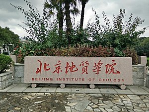 China University of Geosciences - Image: 1 Beijing Institute of Geology
