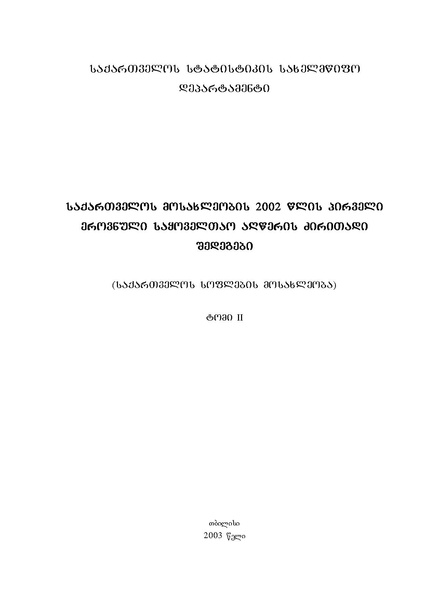 File:2002 Census of village population of Georgia.pdf
