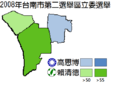 2008年台南市第二選區立委選舉得票.png