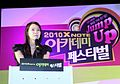 2010 엑스노트 아카데미 페스티벌 (5).jpg