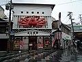 20131015 01 Kyoto - Downtown (10513051806).jpg