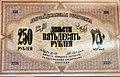 250 ruble banknote of the Azerbaijan Democratic Republic.jpg