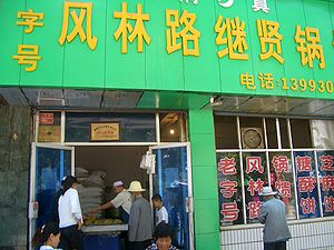 Chinese Islamic cuisine - A halal bakery in Tuanjie St, the main street of Linxia City.