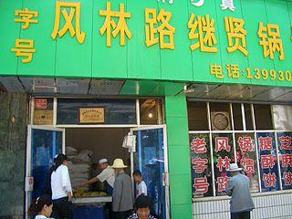 Chinese Islamic cuisine
