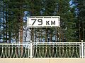 79 км. Указатель.jpg