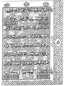 аят аль курси текст на казахском