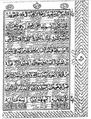 A page from a Koran, Arabo-Persian-Urdu.png
