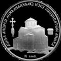Abkhazia 10 apsar Ag 2010 Pitsunda Cathedral b.png