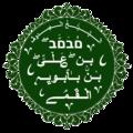 Al-Shaykh al-Saduq.png