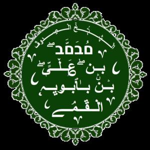 Shaykh Saduq cover