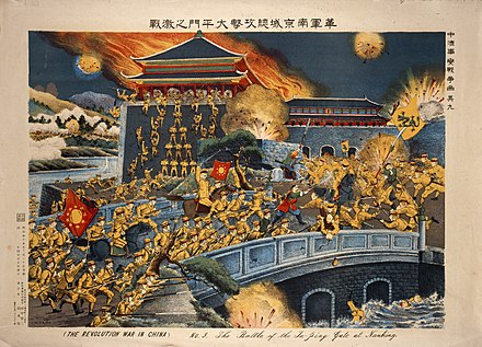 1911 battle at Ta-ping gate, Nanking. Painting by T. Miyano. An episode in the revolutionary war in China, 1911 - the battle at the Ta-ping gate at Nanking. Wellcome L0040002.jpg