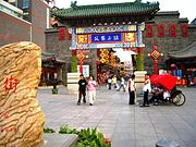 Ancient Culture Street entrance.jpg