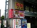Around the Ozaku Station 10 - panoramio.jpg