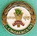 Badge Смоленское.jpg