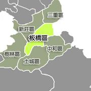 板橋區 (新北市) - 维基百科,自由的百科全书 : 1年 漢字 : 漢字