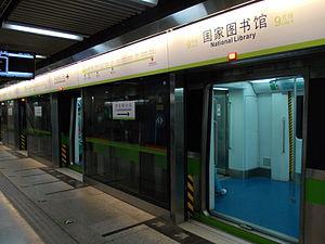 National Library Station - Image: Beijing Subway National Library Station Line 9 platform
