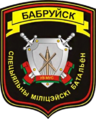 Belarus Internal Troops--MU 5527 patch.png