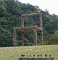 Big Chair 巨椅 - panoramio.jpg