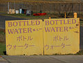 Bottled Water Twice (6862064453).jpg
