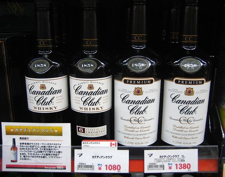 Bottles of Canadian Club Whisky