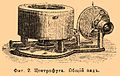 Brockhaus and Efron Encyclopedic Dictionary b14 503-0.jpg