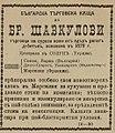 Chafcouloff frères Advertisement - Otechestvo 1909.jpg