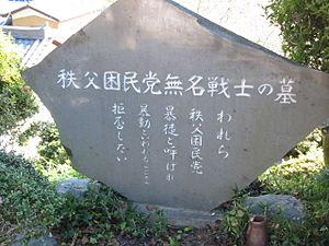 """Chichibu incident - Memorial to the """"unnamed dead"""" of the Chichibu Incident at Onraku-ji, Chichibu, Saitama"""