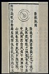 Chinese-Japanese Pulse Image chart; Yin Link Channel Wellcome L0039562.jpg