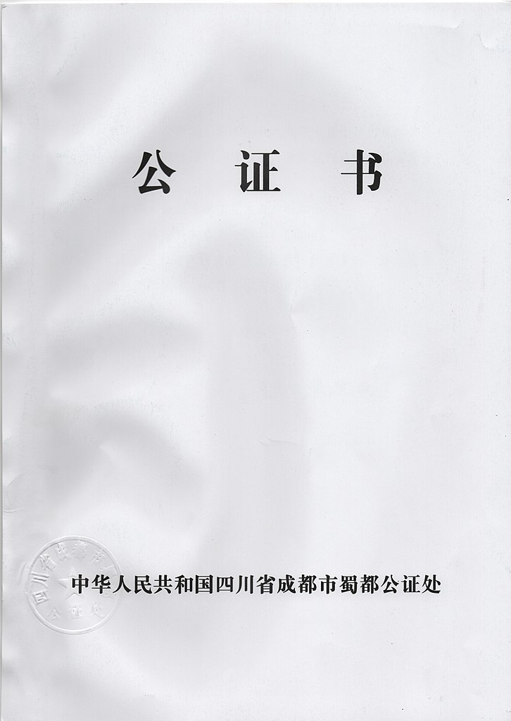 Filechinese Notarial Certificateg Wikimedia Commons