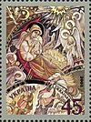 Christmas Stamp of Ukraine 2003.jpg