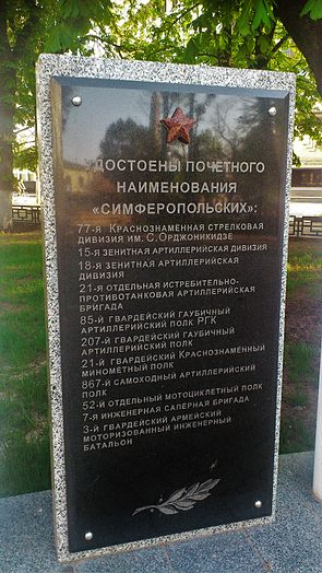Commemorative plaque 6 (OT-34 in Simferopol).jpg