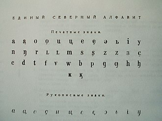 Institute of the Peoples of the North - The Latin-based Unified Northern Alphabet