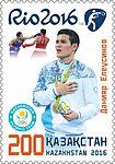 Daniyar Yeleussinov 2016 stamp of Kazakhstan.jpg