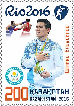 Daniyar Yeleussinov 2016 stamp of Kazakhstan.jpg
